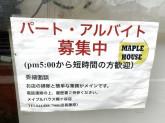 メイプルハウス 梶谷店