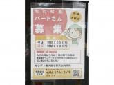 肉の松島 サンディ東大阪七軒家店
