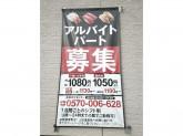 スシロー 新横浜店