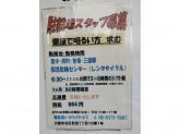 株式会社阪急レールウェイサービス(阪急曽根駐輪センター)