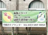宮崎台ケアセンター/レインボー居宅介護支援センター/ほか