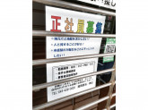 清水商事(株) 大口店