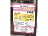 キッチンオリジン 立川柴崎町店