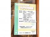 モスバーガー 武蔵境北口店