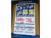 はま寿司 横浜岡津店