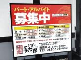 にぎり長次郎 東豊中店