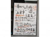 串かつとお酒凛 本町橋店