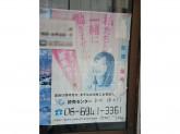 読売新聞 本町YC