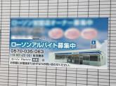 ローソン 春日井坂下店