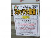 セブン-イレブン 横浜泉領家4丁目店