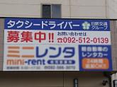 日新交通株式会社 老司営業所