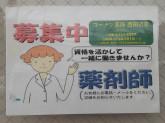 コーナン薬局 西田辺店