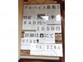 やきとり大吉 奈良大前店