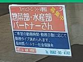 FRESH FOODS FEEL(フレッシュフーズフィール) 豊明店