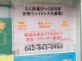 3人麻雀びっく 立川店