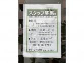 (株)タマトメ花遊館