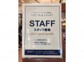コスタコート パピータウン原尾島店