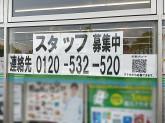 ファミリーマート 豊明榎山店