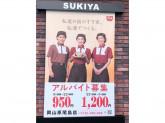 すき家 岡山原尾島店