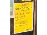 マクドナルド 武蔵境北口店