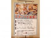 中島水産 メグリア豊田店