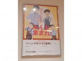 カレーハウスCoCo壱番屋 JR徳島駅前店