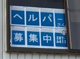 特定非営利活動法人れんと(居宅介護支援・訪問介護・ほか)