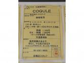 COQULE(コクレ) 京橋店