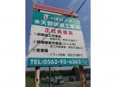 株式会社天野研磨工業所