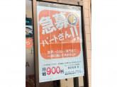 カレーハウス CoCo壱番屋 東区名島店