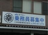三幸自動車(株) 本社営業所