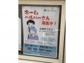 立川市 羽衣地域福祉サービスセンター/羽衣デイサービスセンター