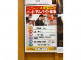 杵屋 天満橋京阪パナンテ店