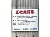 櫻物流センター(株) 本社営業所
