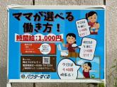 パウダーすぐる/株式会社岡野コーティング