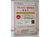 Hibiya-Kadan Style 小田急マルシェ多摩センター店
