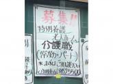 介護老人福祉施設 緑友会 小川ホーム