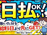 株式会社綜合キャリアオプション(0001GH0901G1★7-S-89)