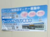 ローソン 武蔵村山学園四丁目店