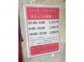 広州市場 大塚店