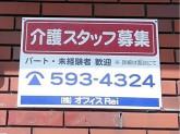 (株)オフィスRei