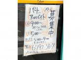 本家かまどや JR平野駅前店