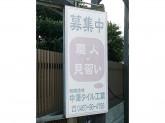 有限会社中澤タイル工業