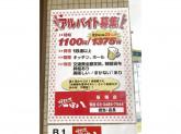 つぼ八 笹塚店