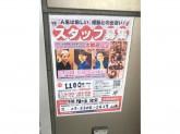 牛繁 幡ヶ谷北口店