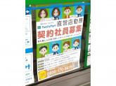 ファミリーマート 小平小金井街道店