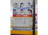 ミニストップ中田町萩丸店