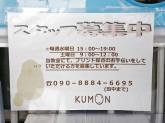 公文式 (KUMON) 桜川駅前教室