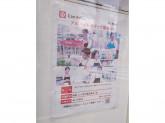 Can Do(キャンドゥ) 新三河島店