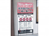 焼肉屋さかい 湘南ライフタウン店